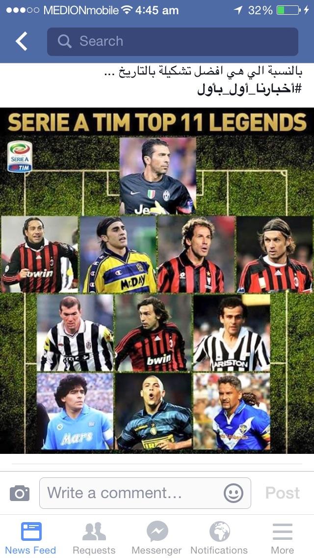 السيري A تختار افضل تشكيلة في الدوري الايطالي